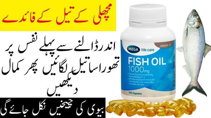 Benefits of Fish Oil For Men│Benefits Of Fish Oil in Urdu│Benefits Of Fi...