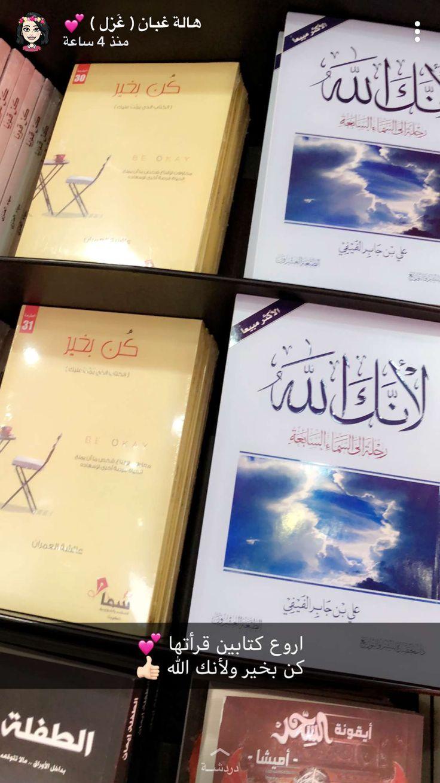 Pin By Bent Hael On كتب Fiction Books Worth Reading Books Arabic Books