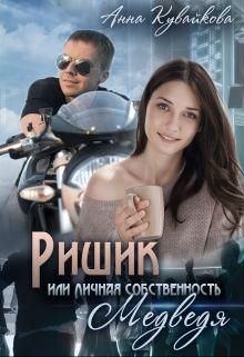 Ришик или Личная собственность медведя - Анютка Кувайкова
