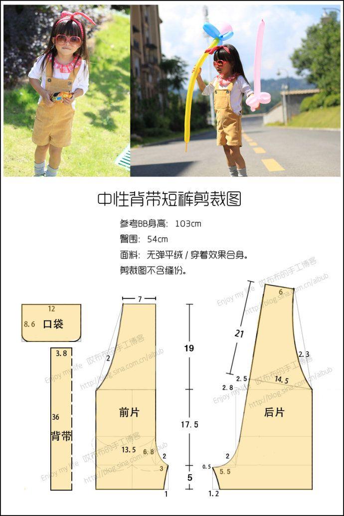 中性背带短裤 <wbr>附制作过程 <wbr>剪裁图 <wbr>BB秀
