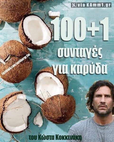 """323 """"Μου αρέσει!"""", 6 σχόλια - ΚΑΜΜΕΝΑ  (@kamm1.gr) στο Instagram: """"Εκδόσεις Άγιος Δομίνικος! #KAmm1 #kamm1gr #survivorGR #survivorgreece"""""""