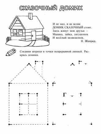 Картинка как просто нарисовать домик, распечатать бесплатно