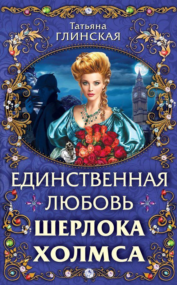 Единственная любовь Шерлока Холмса #журнал, #чтение, #детскиекниги, #любовныйроман, #юмор, #компьютеры