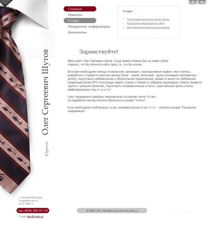 Site Design for a Russia-based lawyer
