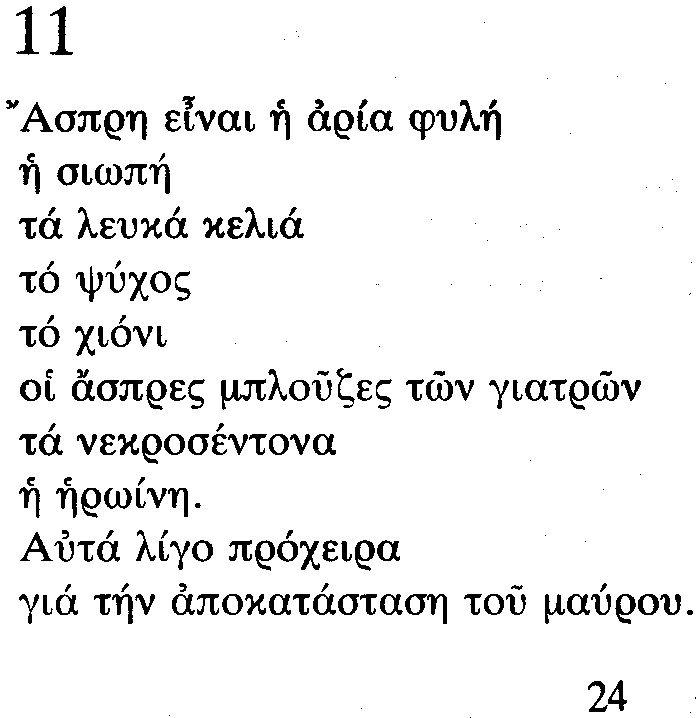Γωγου | greek