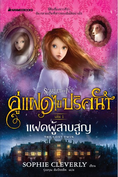 Thai edition of The Lost Twin