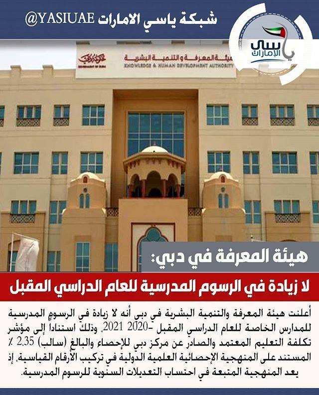 ياسي الامارات هيئة المعرفة في دبي لا زيادة في الرسوم المدرسية للعام الدراسي المقبل ياسي الامارات شبكة ياسي الامارات اخ House Styles Mansions Building