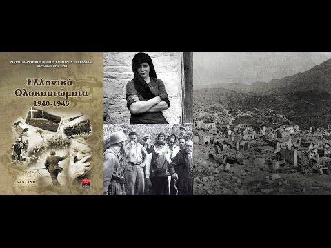 ΣΕΙΡΑ ΤΟ ΤΑΞΙΔΙ: Ελληνικά Ολοκαυτώματα 1940-1945, Η Εξέγερση του Πολυτεχνείου (Επέτειοι Ελλήνων στην Αφρική) – Ελληνική Πύλη Παιδείας