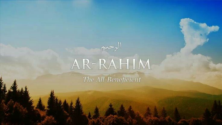 Ar-Rahim The All-Beneficient