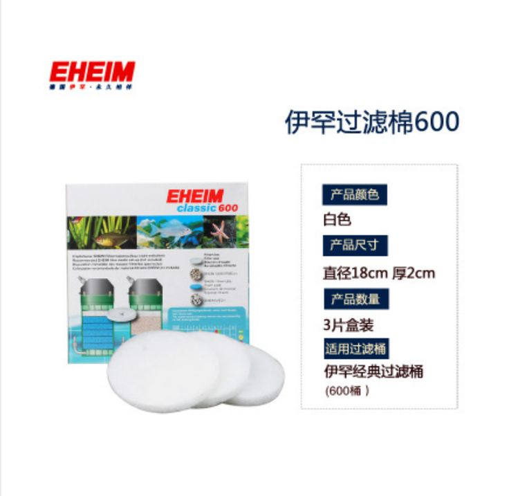 eheim filter pad for 2217