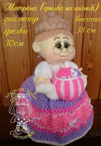 кукла вязаная (грелка на чайник) для подарков детям и взрослым - кукла вязаная