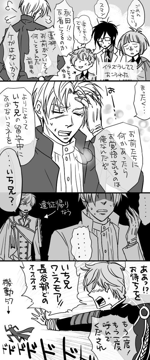 【刀剣乱舞】一期一振を「いち兄」と呼んでしまったへし切長谷部【漫画】