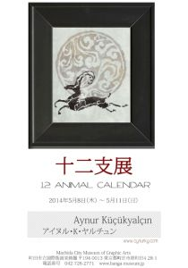 12 animal Calendar