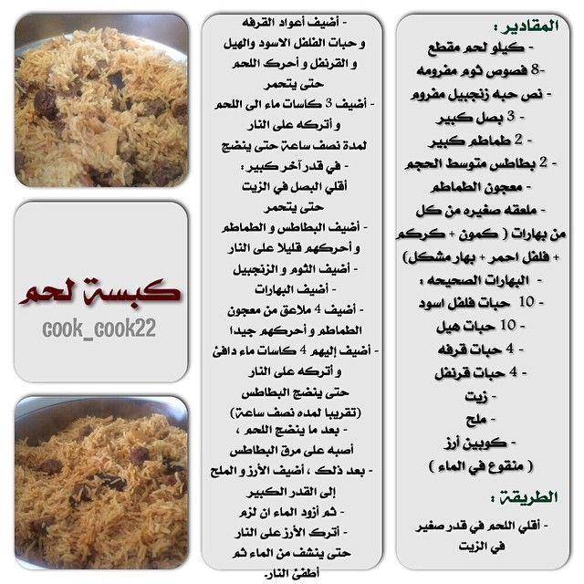 Cook Cook22 كبسة لحم سعوديه Food Recipes Desserts