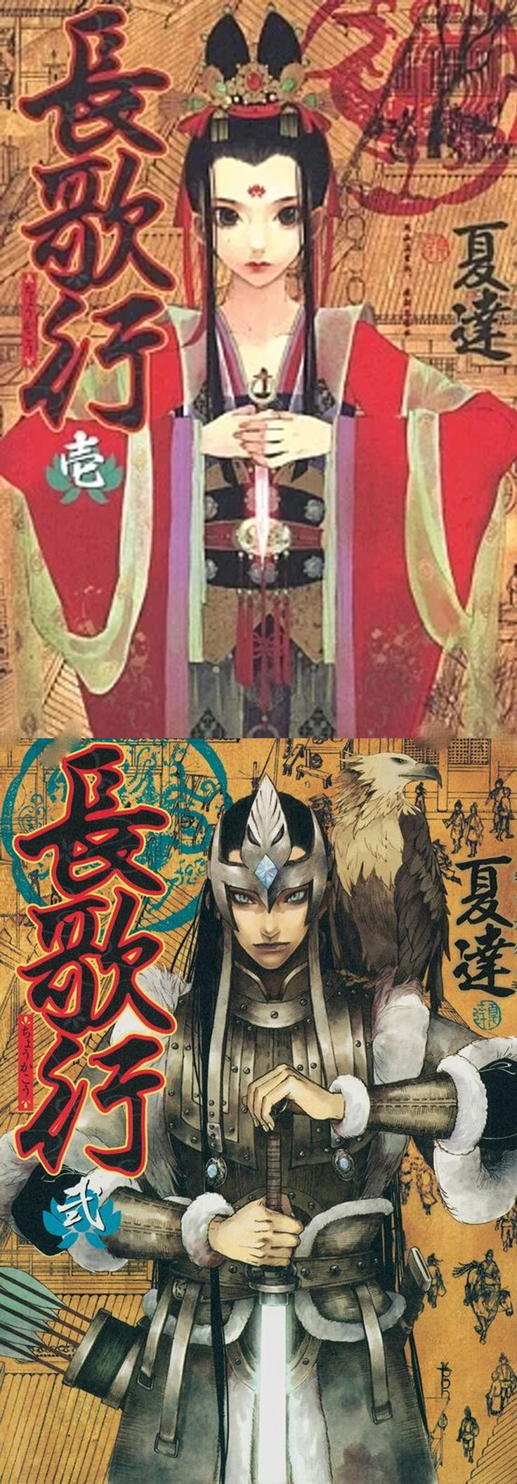 Song of the Long March Chang Ge Xing Choukakou Art