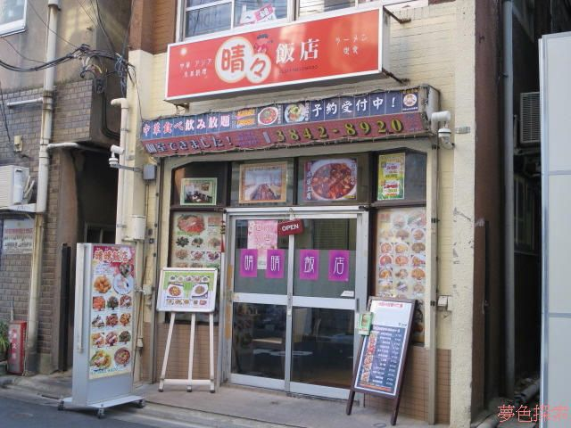 中華料理「晴々飯店」(セイセイハンテン)