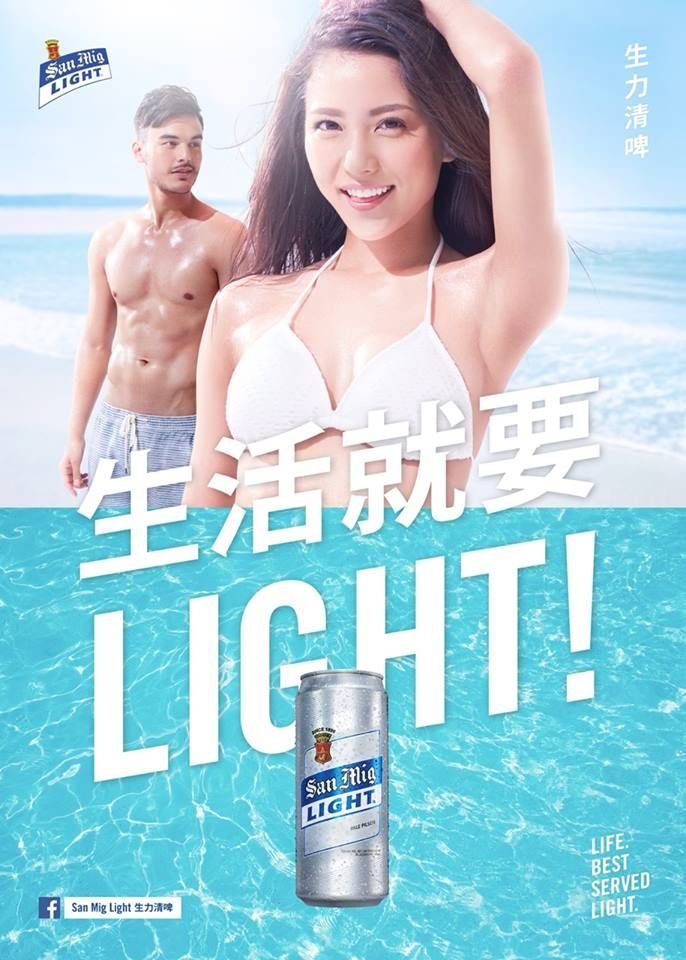 j San Mig Light 生力清啤 j