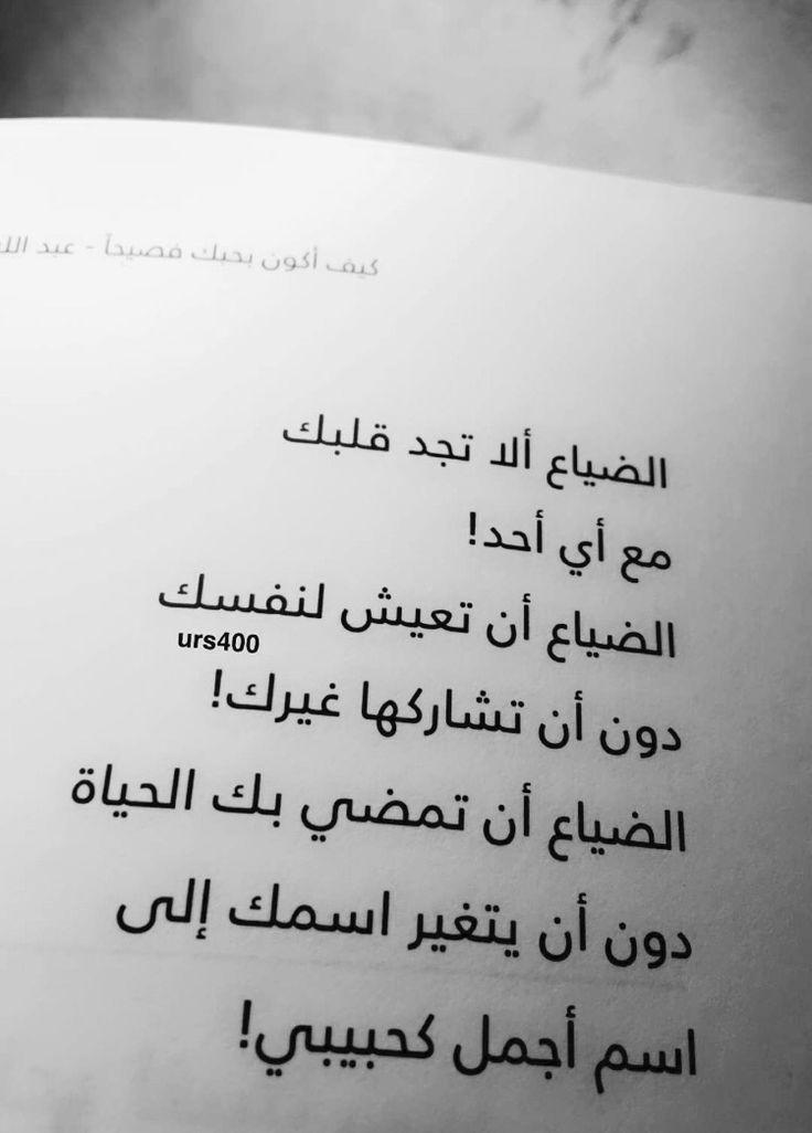 كيف أكون بحبك فصيح ا لـ عبدالله مدخلي Lovely Quote Quotations Favorite Quotes