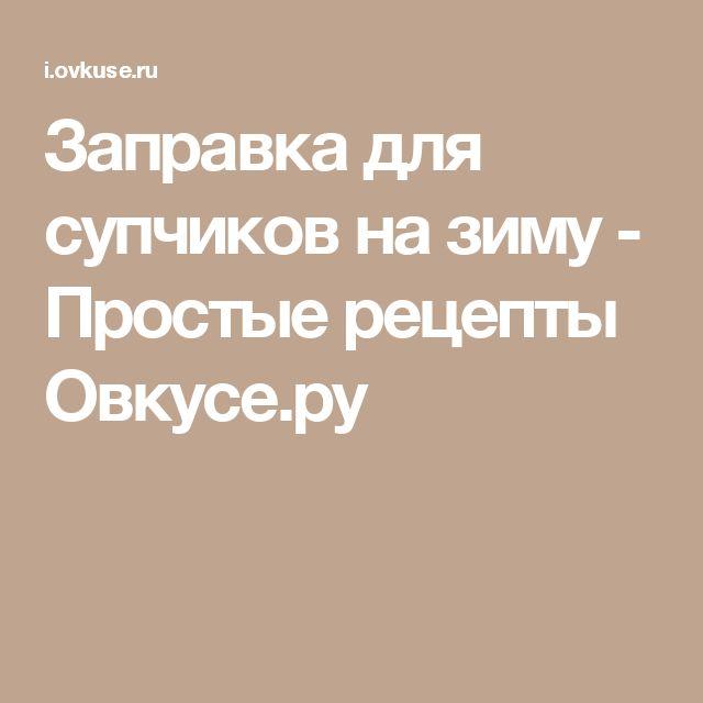 Заправка для супчиков на зиму - Простые рецепты Овкусе.ру