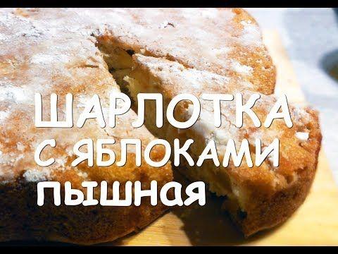 Супер пышная шарлотка с яблоками. Самый быстрый рецепт в духовке - Простые рецепты Овкусе.ру