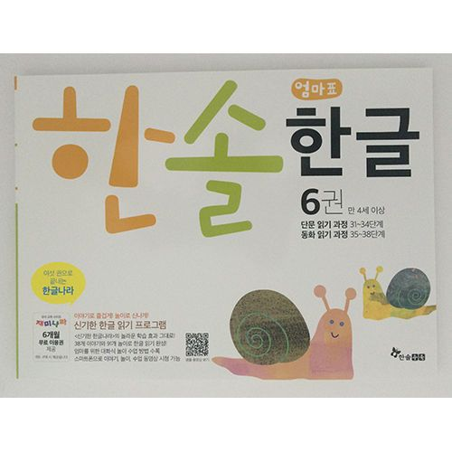 Honsol Hangul 6 Korean Words & Reading Books Learn Language Study Free Shipping