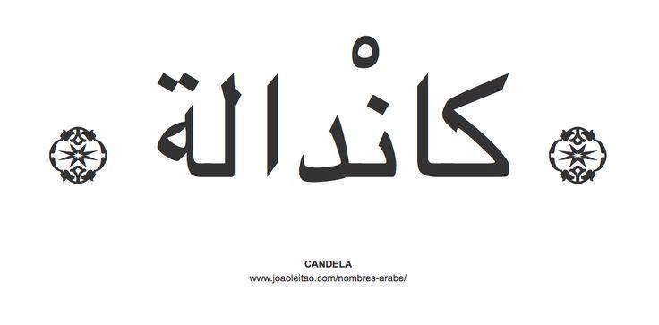 Nombre Candela en escritura árabe