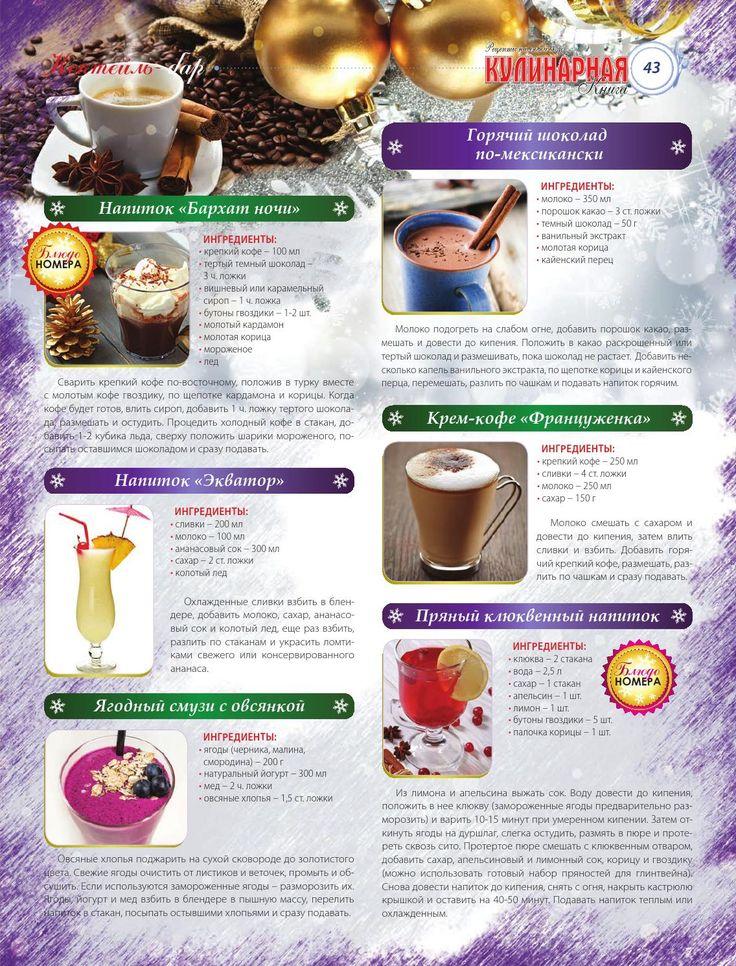 Culinary Book Magazine #133  Culinary Book Magazine is published by MOO Publishing Corp.