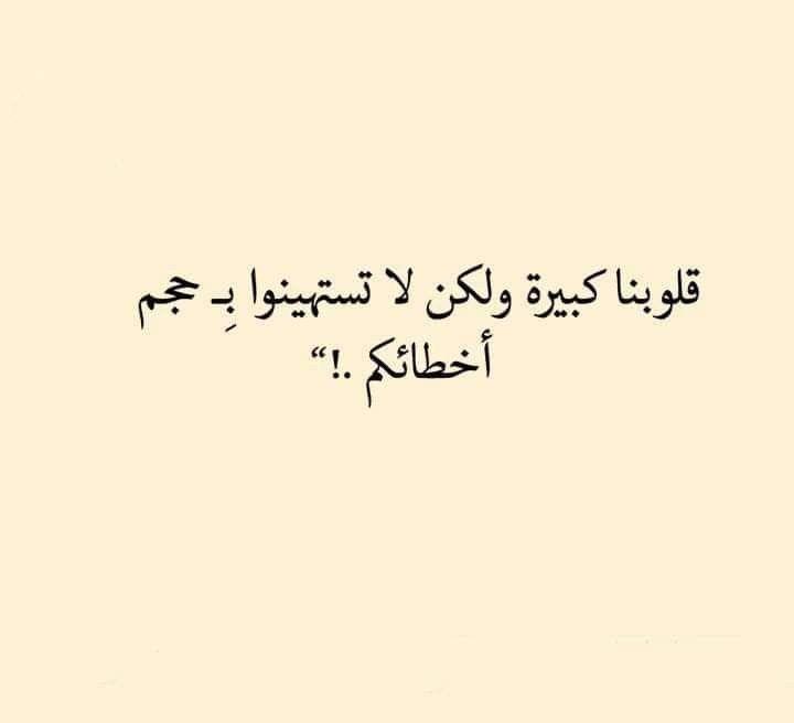 Pin By Alsharifa Dina Al Ghalib On Arabic Jokes Arabic Jokes Jokes Arabic Calligraphy