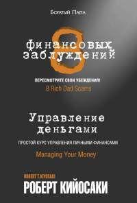 Книга 8 финансовых заблуждений. Управление  деньгами