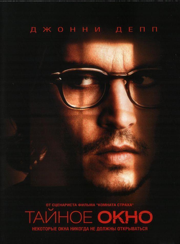 Тайное окно / Secret Window (2004) - смотрите онлайн, бесплатно, без регистрации, в высоком качестве! Триллеры
