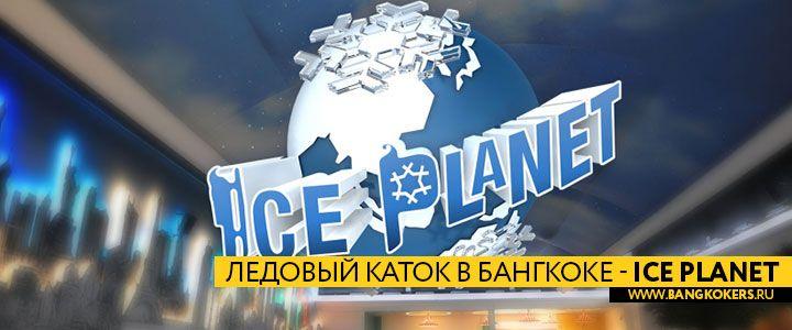 Ледовый каток в Бангкоке Ice Planet  Проживая длительное время в Таиланде начинает не хватать русских зимних развлечений. Воображение рисует лыжи коньки Это кажется невыполнимым желанием в такой жаркой стране Есть возможность побороть бангкокскую жару и устроить себе выходной на льду при помощи многочисленных катков города. Идеальный (и забавный) вариант для проведения времени всей семьёй обеспечивает непрекращающийся поток эмоций как для детей так и для взрослых это посещение ледового катка…
