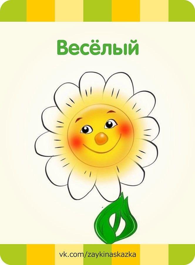 Картинки веселые и грустные цветы, тебя целую анимация
