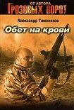 Обет на крови. Начните читать книги Тамоников Александр в электронной онлайн библиотеке booksonline.com.ua. Читайте любимые книги с мобильного или ПК бесплатно и без регистрации.