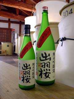 "Japanese ""sake"" 日本酒★★★★★ 出羽燦々 無濾過生原酒 出羽桜酒造(山形)http://www.dewazakura.co.jp"
