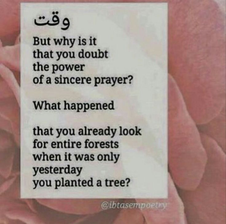 Sincere prayer
