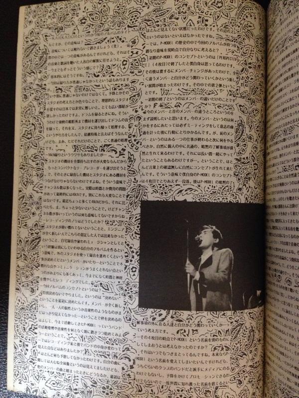 2ndFaceのP-MODELの記事 1986
