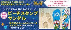 AKB48 Team8単独イベントエイトの日神の手コラボスタート 500個限定メンバー描き下ろしデザインのオリジナル景品   株式会社ブランジスタゲーム本社東京都渋谷区代表取締役社長木村泰宗が運営する3Dクレーンゲーム神の手は8月8日火に開催されるAKB48 Team8単独イベントエイトの日とのコラボによる新企画を本日より開始いたしました   AKB48 Team8単独イベントエイトの日神の手コラボ 500個限定神の手だけのTeam8コラボグッズ さらにTeam8メンバー誰かのフォトカードを必ずプレゼント 神の手はAKB48グループで今一番勢いがあると言われているTeam8の単独イベントエイトの日とのコラボによる新企画を8月8日火のイベント開催に先駆けて本日よりスタートいたしましたTeam8は会いに行くアイドルをコンセプトに都道府県ごとに出身者1名が地元の代表として選出され地域に密着した独自の活動を続ける今最も人気を集めているチームです…