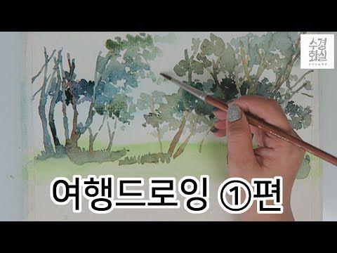 여행드로잉, 수채화로 어떻게 할까? (1)편 Tips for travel drawing in watercolor painting (1) - YouTube