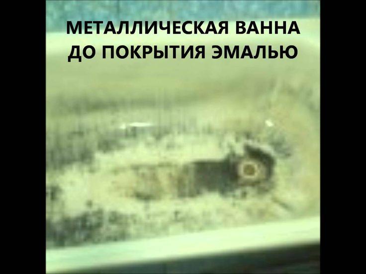 Реставрация ванны Саратов Энгельс ВИДЕО