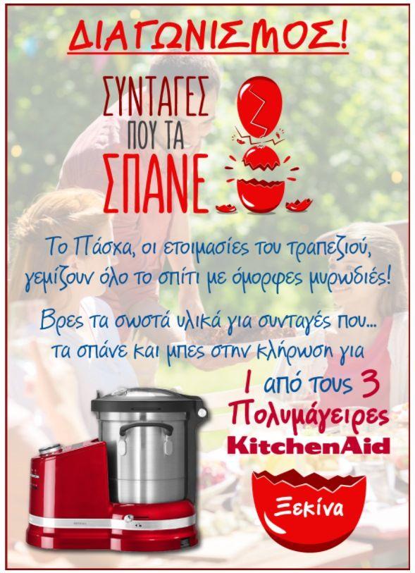 Διαγωνισμός ΝΟΥΝΟΥ «Στρώνουμε Τραπέζι» με δώρο 3 πολυμάγειρες KitchenAid Candy Apple Artisan https://getlink.saveandwin.gr/bbZ