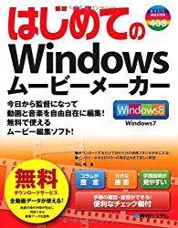 初心者のためのWindowsムービーメーカー&Windows Liveムービーメーカー使い方講座 – ~無料だけど高機能!しかも初心者にも簡単なムービーメーカーの使い方をご紹介!