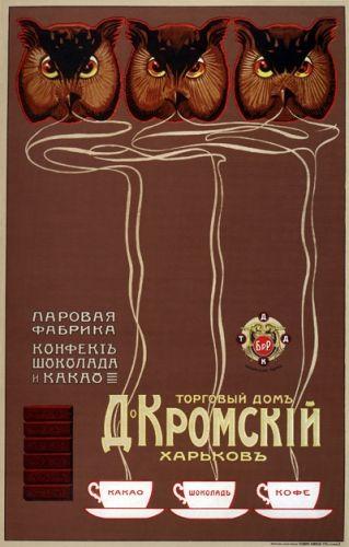 Плакат «Паровая фабрика конфет... Торговый дом Д. Кромский. Харьков». 1900.