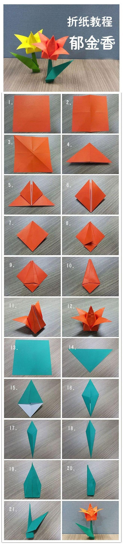 #郁金香# 花朵折纸图例(四) 威化❤曲奇