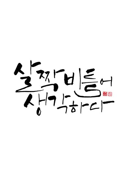calligraphy_살짝 비틀어 생각하다