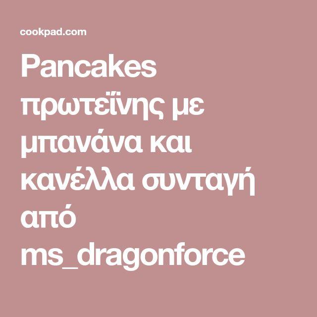 Pancakes πρωτεΐνης με μπανάνα και κανέλλα συνταγή από ms_dragonforce