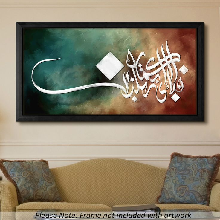 Islamic Canvas Art Arabic Calligraphy Painting Fabi Ay Alaa