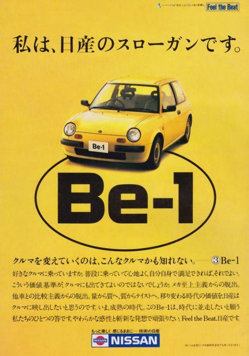 日産 B-1   Nissan Be-1 - adv
