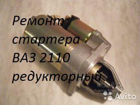 Ремонт редукторного стартера. ВАЗ 2110, 2111, 2112. Видео | Авто мастер
