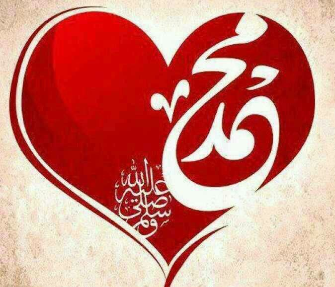 اللهم صل عليه السلام