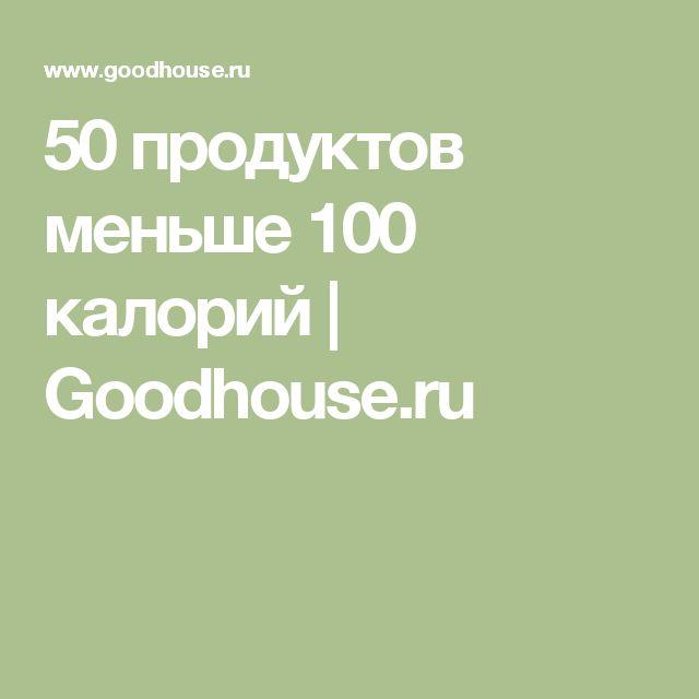 50 продуктов меньше 100 калорий | Goodhouse.ru